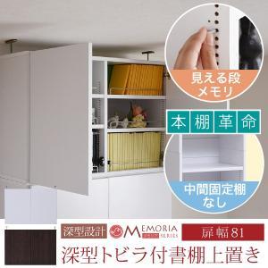 本棚 深型 ラック 扉付き 上置き 幅81 MEMORIA 棚板が1cmピッチで可動する|mitene