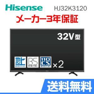 安心の3年保証/ハイセンス 32V型ハイビジョン液晶テレビ HJ32K3120/在庫即納・送料無料!(沖縄、離島除く) mitene
