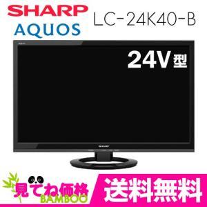 AQUOS LC-24K40-B  [ブラック系]  シャープ 24V型デジタルハイビジョン液晶テレビ  【在庫即納・送料無料!(沖縄、離島除く)】