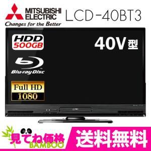 三菱 500GB HDD/ブルーレイレコーダー内蔵 40V型ハイビジョン液晶テレビ REAL LCD-40BT3 【在庫即納・送料無料!(沖縄、離島除く)】  mitene