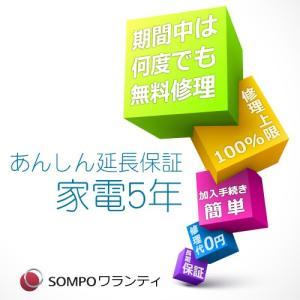 5年家電製品延長保証(自然故障プラン)商品価格20,001円〜40,000円【+3,400円】|mitene