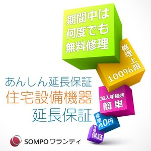 住宅設備機器保証(多機能便座5年保証)【+3,100円】|mitene
