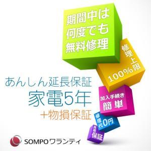 5年家電製品延長保証(自然故障+物損プラン)商品価格20,001円〜40,000円【+4,000円】|mitene