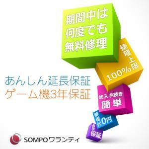 ゲーム機延長保証(自然故障プラン3年)Nintendo DSシリーズ【+3,400円】|mitene