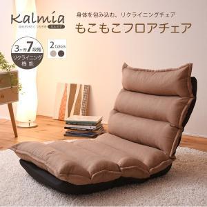 座椅子 もこもこフロアチェア ソファベッド ロータイプ 1人掛け フロアソファ リクライニングチェア 国産 日本製 mitene