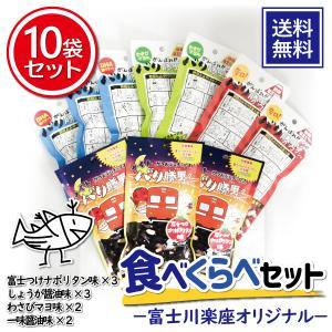 バリ勝男クン。 食べくらべセット 10袋 富士川楽座 富士つけナポリタン味 しょうが醤油味 わさびマヨ味 一味醤油味  miti-fujikawarakuza