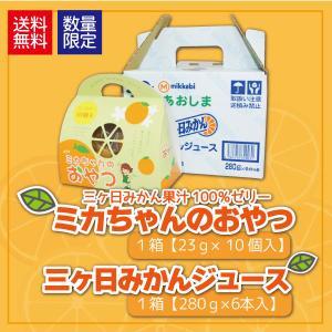 三ヶ日みかんジュース 6本入 ミカちゃんのおやつ 果汁100%ゼリー miti-fujikawarakuza