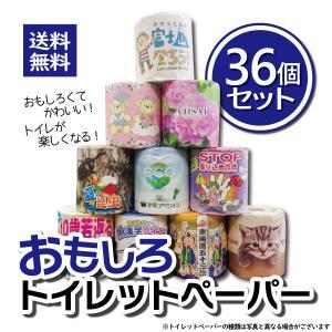 林製紙 おもしろトイレットペーパー バラエティセット 36個入|miti-fujikawarakuza