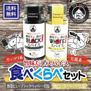勝男クン。僕のスパイスセット シーラック black white 万能スパイス miti-fujikawarakuza