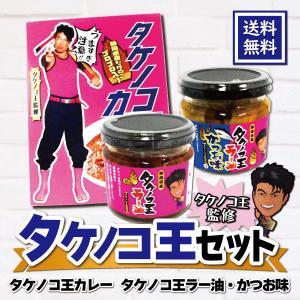 タケノコ王カレー タケノコ王ラー油 タケノコ王ラー油かつお味 miti-fujikawarakuza