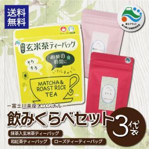 ティーバッグ飲みくらべセット 玄米茶 和紅茶 ローズティー 富士ブランド miti-fujikawarakuza