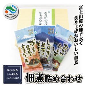 佃煮詰め合わせ 桜えび昆布 しらす昆布 おかかしらす昆布 富士ブランド認定品 miti-fujikawarakuza