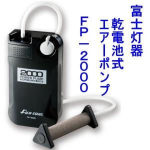 《富士灯器》乾電池式パワーポンプ FP-2000 (ブクブク エアーポンプ)