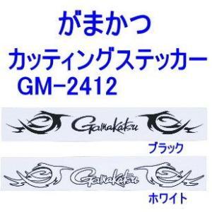 【定形外郵便可】 がまかつ カッティングステッカー GM−2412(ワッペン エンブレム シール )