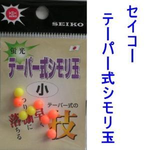 セイコー テーパー式シモリ玉【ネコポス可】