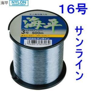 《サンライン》海平 16号 500m