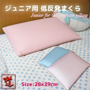 ジュニア用低反発枕 約28x39cm 柔らかいけど頭の形にフィット 寝返りもしやすい反発力|mitibata