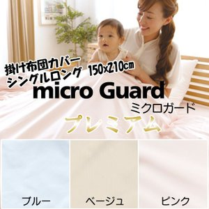 ミクロガード プレミアム 掛け布団カバー シングルロング 150x210cm 日本製|mitibata