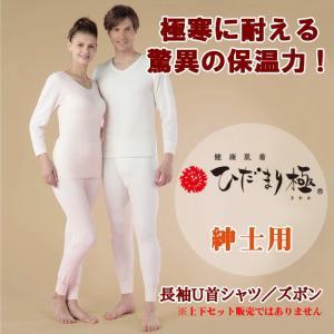 【ひだまり】防寒肌着 極(きわみ) 紳士用 S〜LLサイズ(長袖U首シャツ・ズボン)