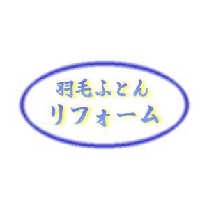 羽毛布団リフォーム打ち直し(打直し)仕立て替え 柄お任せダブル190x210cm ダブルロング→ダブルロング|mitibata