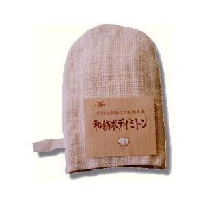 手作りの布〜和紡布(わぼうふ)〜 和紡ボディミトン|mitibata