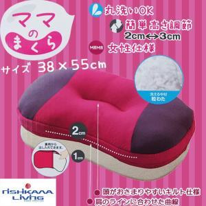 西川リビング ママの枕 サイズ 38cm×55cm 高さは2cm〜3cmで調節可能 女性ののために開発された女性にやさしいママ枕|mitibata