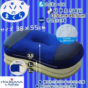 西川リビング パパの枕 サイズ 38cm×55cm 高さは3.5cm〜6.5cmで調節可能 男性のために開発された男性にやさしいパパ枕|mitibata