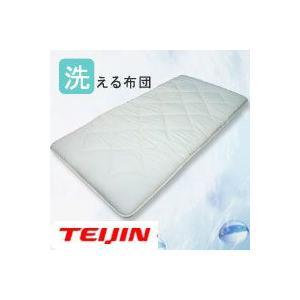 TEIJIN(テイジン) ウォシュロン 洗える敷き布団 シングル 幅100x長さ210cm|mitibata