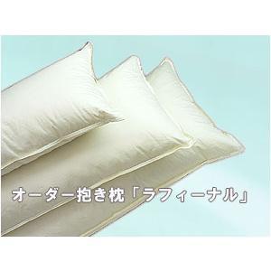 オーダー抱き枕「ラフィーナル」中綿ダウンエッセンス、Sサイズ30x120cm|mitibata