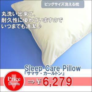 上質な枕 ホテル仕様ビッグサイズ洗える枕 Sleep Care Pillow SAMATH Carlton サマサ・カールトン|mitibata