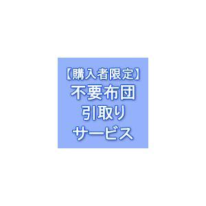 ご不要なお布団引き取り回収処分サービス (商品のご購入金額が¥30,000以上の方対象)商品と同時にご注文時に限ります|mitibata