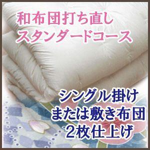 綿和布団の打ち直しスタンダード 2枚セット|mitibata