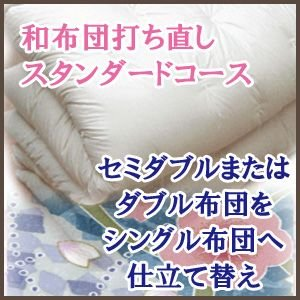 綿和布団の打ち直しスタンダード セミダブル・ダブルの掛けまたは敷き布団をシングルの掛けまたは敷き布団へ仕立て替え|mitibata