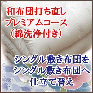綿和布団の打ち直しプレミアム シングル敷き布団をシングル敷き布団へ仕立て替え 丸洗い付き|mitibata