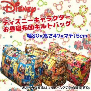 ディズニーキャラクター お昼寝布団バッグ 大きめサイズ 幅80×高さ47×マチ15cm|mitibata