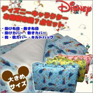 お昼寝布団7点セット 大きめサイズ ディズニーキャラクターが勢揃い アナと雪の女王 トイストーリー ミッキー ミニー|mitibata