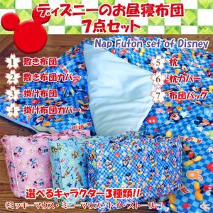 ディズニーキャラクター お昼寝布団 7点セット ミッキーマウス トイ・ストーリー ミニーマウス|mitibata