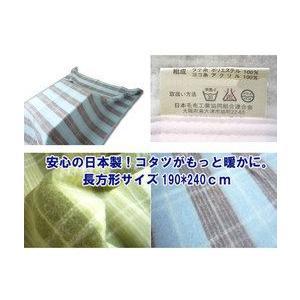 暖かこたつ中掛け毛布/長方形サイズ 丸洗いOK お色と柄はお任せになります。|mitibata