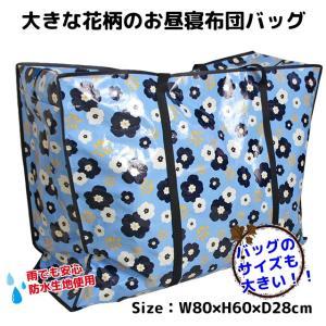大きい花柄のお昼寝ふとんバッグ 80x60x28cm 数量限定 大容量サイズで雨の日にも安心の撥水加工生地