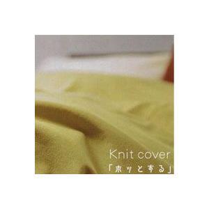 30x120cm 抱き枕専用カバー 〜ニット素材〜 ファスナー式|mitibata