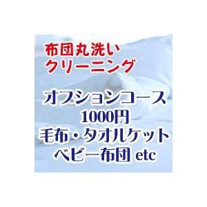布団クリーニング・布団丸洗いサービス オプション1000円コース mitibata