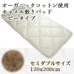 【IWATA(イワタ)】 キャメル敷きパッド セミダブル 120x200cm ヘビータイプ オーガニックコットン使用|mitibata