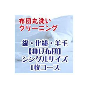 布団クリーニング・布団丸洗いサービス 綿・化繊・羊毛掛け布団シングルサイズ 1枚コース mitibata
