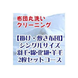 布団クリーニング 布団丸洗いサービス シングル掛け布団 シングルサイズ敷き布団 2枚セットコース mitibata