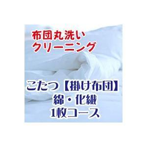 布団クリーニング・布団丸洗いサービス 綿・化繊こたつ掛け布団|mitibata