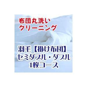 布団クリーニング・布団丸洗いサービス 羽毛掛け布団セミダブル・ダブルサイズ 1枚コース mitibata