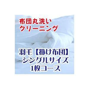 布団クリーニング・布団丸洗いサービス 羽毛掛け布団シングルサイズ 1枚コース mitibata