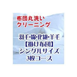 布団クリーニング 布団丸洗いサービス シングル掛け布団 3枚コース mitibata