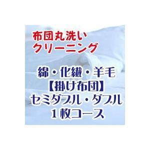 布団クリーニング・布団丸洗いサービス 綿・化繊・羊毛掛け布団セミダブル・ダブルサイズ 1枚コース mitibata