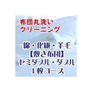 布団クリーニング・布団丸洗いサービス 綿・化繊・羊毛敷き布団セミダブル・ダブルサイズ 1枚コース mitibata
